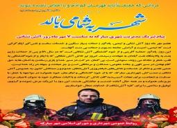 پیام تبریک مدیریت شهری مبارکه به مناسبت 7 مهرماه روز آتش نشانی و ایمنی