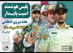پیام تبریک مدیریت شهری مبارکه به مناسبت هفته نیروی انتظامی