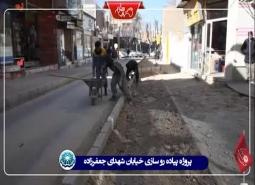 ببینید / پروژه تعریض پیاده راه خیابان شهدای جعفرزاده
