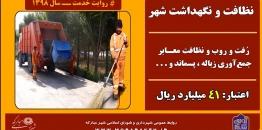 ببینید/روایت خدمت 1398(قسمت هفتم)/ نظافت و نگهداشت شهر