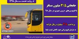 ببینید/روایت خدمت 1398(قسمت ششم)/ حمل و نقل عمومی