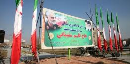 آیین نامگذاری میدان سردار سپهبد شهید حاج قاسم سلیمانی