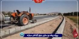 ببینید/ روایت تلاش / عملیات عمرانی پیاده رو سازی بلوار آزادگان مبارکه