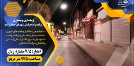 ببینید/ افتتاح، بهره برداری و آغاز عملیات اجرایی پروژه های عمرانی،خدماتی و فرهنگی شهرداری مبارکه