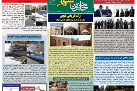 چهارمین شماره نشریه اینترنتی شهرداری مبارکه