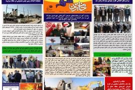 پنجمین شماره نشریه اینترنتی شهرداری مبارکه