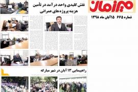 میرزمان- آبان ماه1398