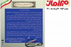 میرزمان 26مرداد ماه سال1400
