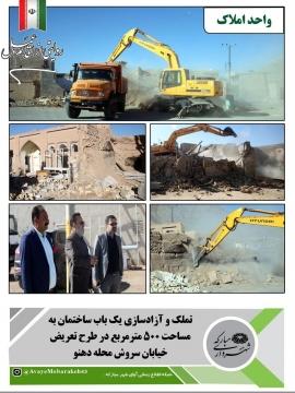 تملک و آزادسازی یک باب ساختمان به مساحت 500 مترمربع در طرح تعریض خیابان سروش محله دهنو