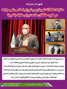 مشاركت فعالانه شهرداری و شورای اسلامی شهر مبارکه در طرح حافظان سلامت برای مقابله با كرونا (2)
