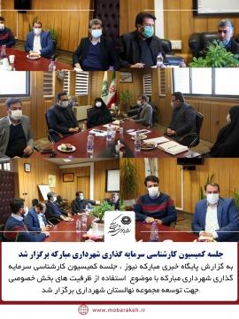 جلسه کمیسیون کارشناسی سرمایه گذاری شهرداری مبارکه برگزار شد (2)