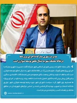 رئیس شورای اسلامی شهر مبارکه: مدیریت شهری مبارکه با اجرای پروژهها درنقاط مختلف شهر به دنبال تحقق توسعه متوازن است (2)