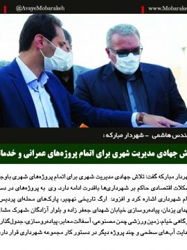 شهردار مبارکه : تلاش جهادی مدیریت شهری برای اتمام پروژههای عمرانی و خدماتی (2)