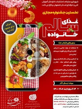 فراخوان/جشنواره نوروزی غذای سالم- خانواده سالم (2)