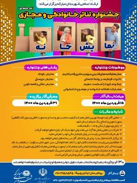 فراخوان/ جشنواره نوروزی نمایش خانوادگی نمایشخانه (2)