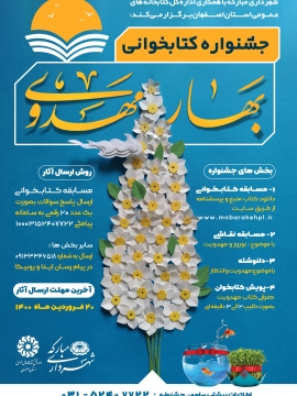 فراخوان / جشنواره نوروزی کتابخوانی بهار مهدوی (2)