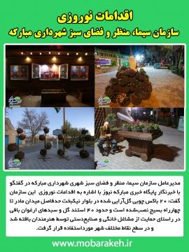 اقدامات نوروزی سازمان سیما، منظر و فضای سبز شهرداری مبارکه (2)