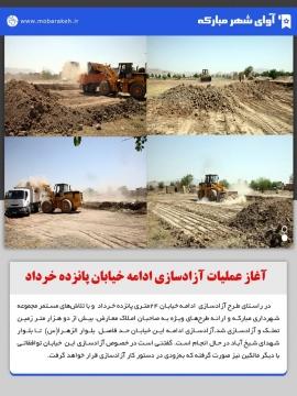 آغاز عملیات آزادسازی ادامه خیابان 24 متری پانزده خرداد (2)