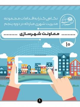 گزارش دهم -معاونت شهرسازی / نگاهی گذرا به اهم اقدامات مجموعه مدیریت شهری مبارکه در دوره پنجم (2)