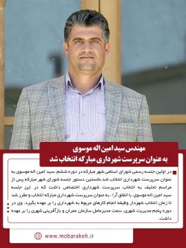 سید امین اله موسوی به عنوان سرپرست شهرداری مبارکه انتخاب شد (2)
