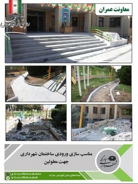مناسب سازی ورودی ساختمان شهرداری جهت معلولین