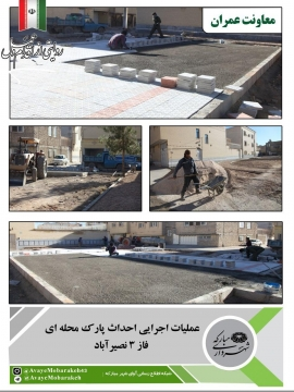عملیات اجرایی احداث پارک محله ای فاز3 نصیرآباد