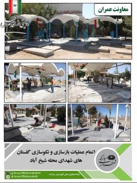 اتمام عملیات بازسازی و نکوسازی گلستان های محله شیخ آباد
