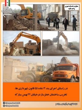 در راستای اجرای بند14 ماده55 قانون شهردایها تخریب ساختمان خطر ساز در خیابان 22بهمن مبارکه