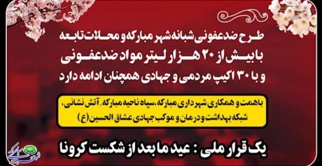 ببینید / طرح ضدعفونی شهر مبارکه و محلات تابعه با 30 اکیپ مردمی و جهادی