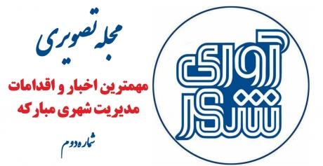 ببینید/مجله تصویری آوای شهر /شماره دوم/ مهمترین اخبار و اقدامات مدیریت شهری مبارکه /اردیبهشت ماه 1399