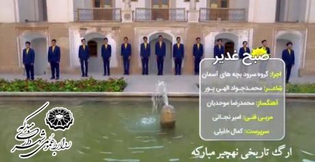 ویدئو کلیپ صبح غدیر / کاری از گروه سرود بچه های آسمان مبارکه با مشارکت شهرداری مبارکه
