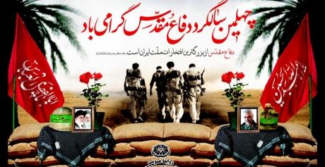 ببینید/ پیام شهرداری و شورای اسلامی شهر مبارکه به مناسبت گرامیداشت هفته دفاع مقدس