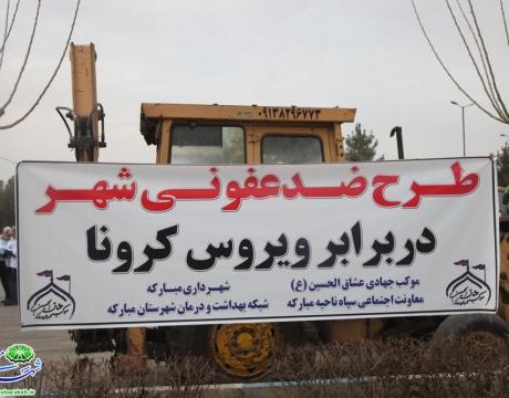 گزارش تصویری /طرح ضد عفونی شهر مبارکه در برابر ویروس کرونا با 15 اکیپ