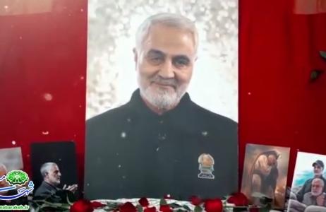 ویدئو کلیپ سرباز میهن-سردار شهید حاج قاسم سلیمانی