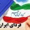 دعوت شهردار مبارکه برای حضور پرشور و حداكثری شهروندان در انتخابات 28 خرداد